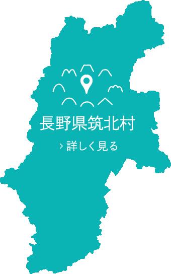 長野県筑北村を詳しくみる